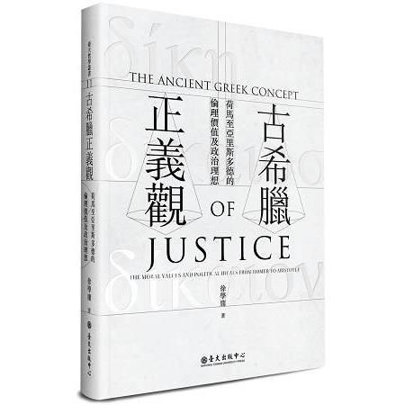 古希臘正義觀-荷馬至亞里斯多德的倫理價值及政治理想