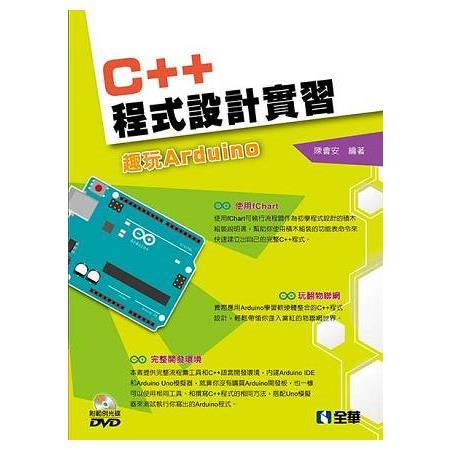C++程式設計實習-趣玩Arduino(附範例光碟)