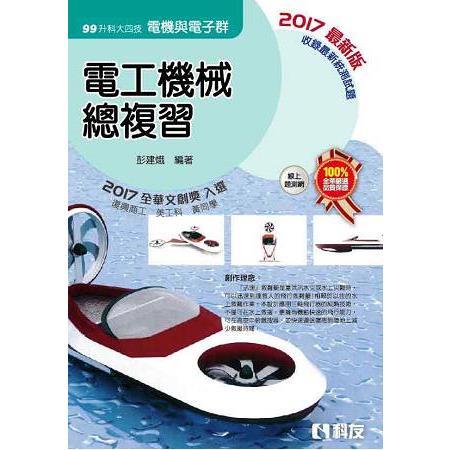 升科大四技-電工機械總複習(2017最新版)