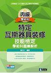 丙級特定瓦斯器具裝修技能檢定學術科題庫解析(2015最新版)