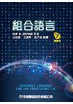 組合語言(第七版)(國際版)