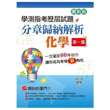 學測指考歷屆試題分章歸納解析化學(高一篇)(最新版)