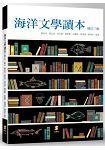 海洋文學讀本(3版)