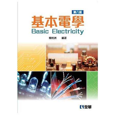 基本電學(第八版)