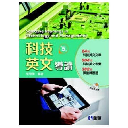 科技英文導讀(第五版)(附課文朗讀CD)
