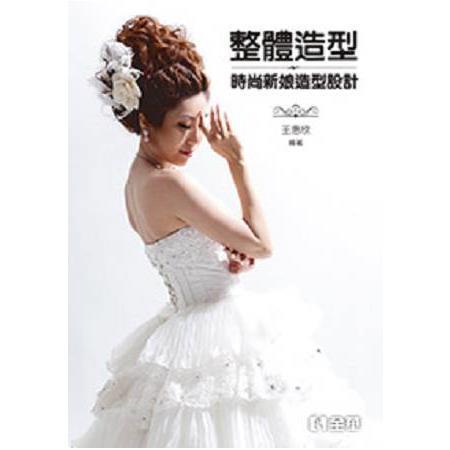 整體造型:時尚新娘造型設計