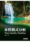 水質模式分析