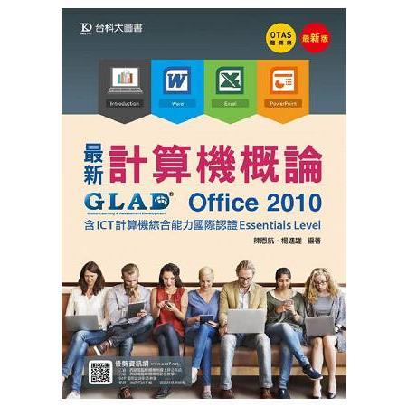 最新計算機概論-Office 2010含ICT計算機綜合能力國際認證Essentials Level(附贈OTAS題測系統)