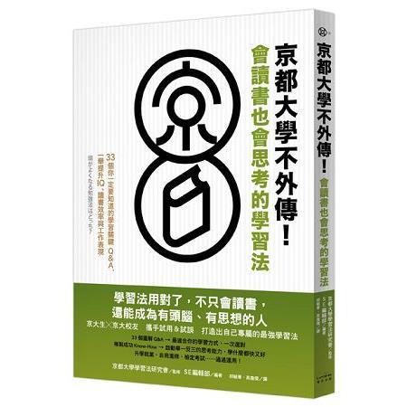 京都大學不外傳!會讀書也會思考的學習法:33個你一定要知道的學習關鍵Q&A,一舉提升IQ、讀書效率與,京都大學學習法研究會、SE編輯