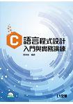 C語言程式設計:入門與實務演練(附範例光碟)