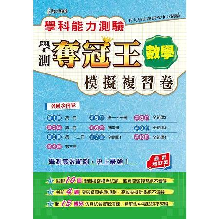 學科能力測驗奪冠王數學考科模擬複習卷( 增訂版)