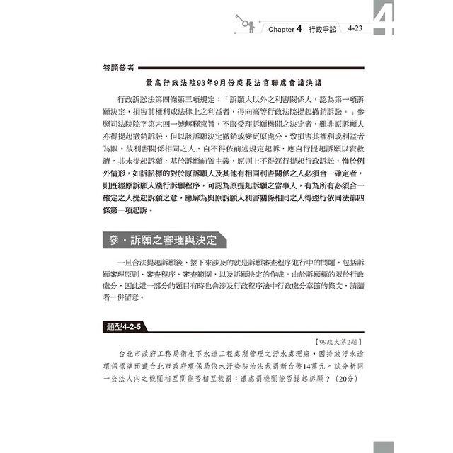 行政法題型破解(8版)