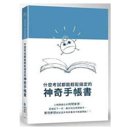 Dream Planner 什麼考試都能輕鬆搞定的神奇手帳書(藍色封面版)