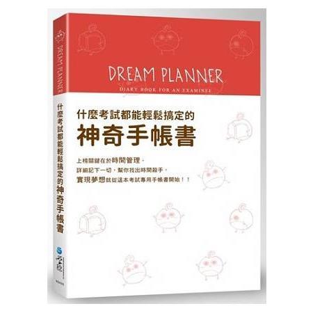 Dream Planner 什麼考試都能輕鬆搞定的神奇手帳書(紅色封面版)