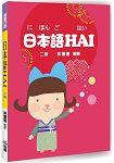 日本語HAI(二版)