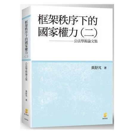 框架秩序下的國家權力(二):公法學術論文集