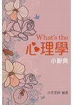What,s the 心理學小辭典(隨身版)(三版)