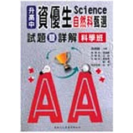 升高中-資優生自然科甄選試題暨詳解(科學班)