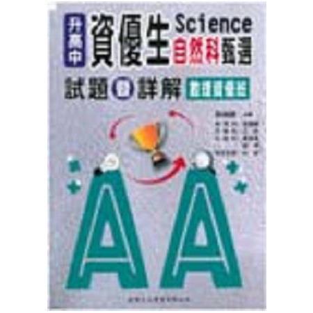 資優生自然科甄選試題暨詳解(升高中數理資優班)