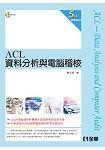 ACL資料分析與電腦稽核(第五版)(附範例光碟)