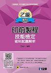 乙級印前製程技能檢定術科試題解析(第三版)(附範例光碟)