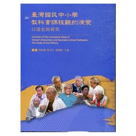 臺灣國民中小學教科書課程觀的演變 :  口述史的研究 = Evolution of the curriculum views in Taiwan