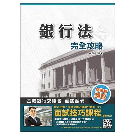 銀行法完全攻略(銀行考試適用)(贈面試技巧雲端課程)(106年全新版本)