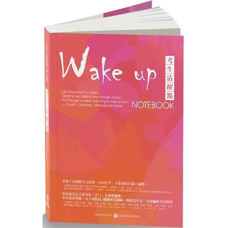 WAKE UP-考生清醒點-NOTEBOOK<保成>