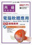 丙級電腦軟體應用術科通關寶典-2017年版 (Windows 7 + Word 2010 / 2013版)附Word 2010多媒體教學