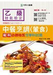 乙級中餐烹調(葷食)術科必勝秘笈含學科試題-修訂版(第六版)