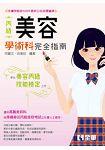丙級美容技能檢定學術科完全指南(2017最新版)
