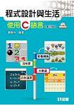 程式設計與生活-使用C語言(第三版)(附範例光碟)