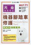 丙級機器腳踏車修護學術科通關寶典-2017年(附贈OTAS題測系統)