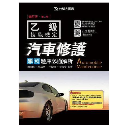 乙級汽車修護學科題庫必通解析-第三版(附贈OTAS題測系統)