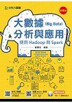 大數據(Big Data)分析與應用-使用Hadoop與Spark-最新版