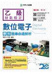 乙級數位電子學科題庫必通解析-修訂版(第三版)(附贈OTAS題測系統)