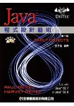 JAVA程式設計藝術(第十版)(國際版)(附範例光碟)