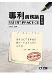 專利實務論(第七版)