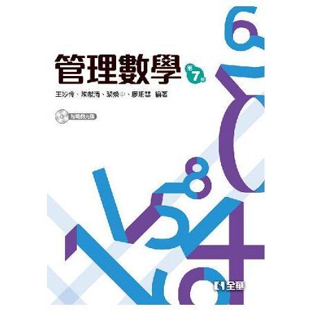 管理數學(第七版)(附範例光碟)