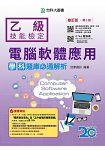 乙級電腦軟體應用學科題庫必通解析-修訂版(第三版)(附贈OTAS題測系統)