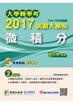 大學轉學考2017試題大補帖【微積分】(104~105年試題)