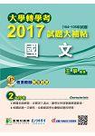 大學轉學考2017試題大補帖【國文】(104~105年)