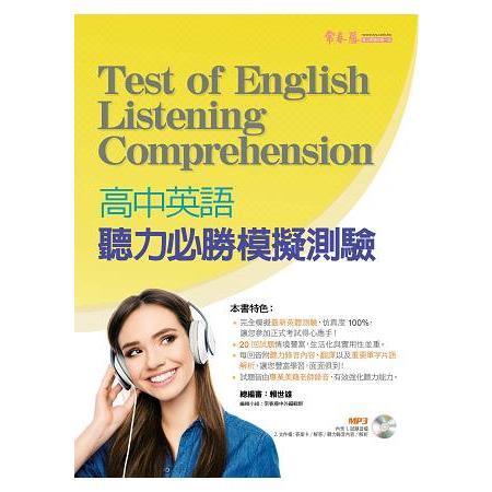 高中英語聽力必勝模擬測驗+1MP3