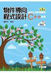 物件導向程式設計:結合生活與遊戲的C++語言(第三版)(附範例光碟)