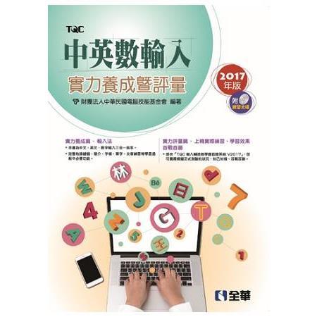 中英數輸入實力養成暨評量(2017年版)(附練習光碟)
