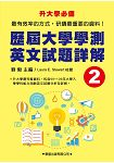 歷屆大學學測英文試題詳解(2)