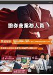 證券商業務人員(2書+24DVD衝刺組合)(三民補習班最新教材)【超解析】