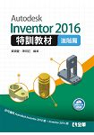 Autodesk Inventor 2016特訓教材-進階篇(附範例光碟)