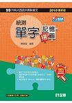 升科大四技-統測單字記憶拼圖(英文)(2018最新版)(附英聽光碟、單字手冊)