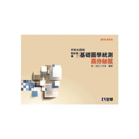 升科大四技設計群基礎圖學統測高分祕笈(2018最新版)